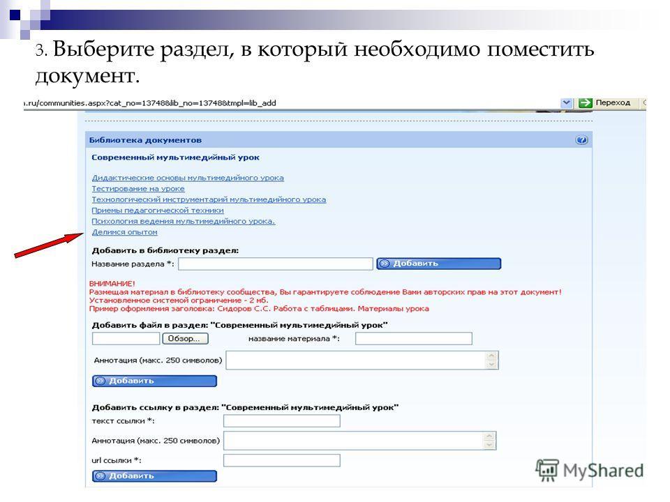 3. Выберите раздел, в который необходимо поместить документ.