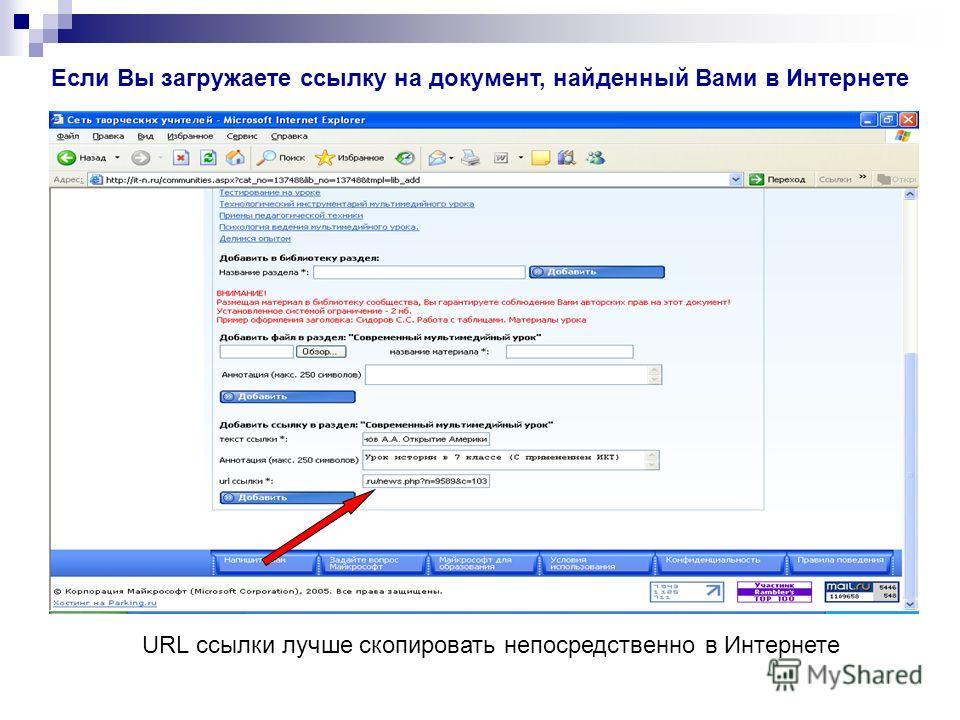 Если Вы загружаете ссылку на документ, найденный Вами в Интернете URL ссылки лучше скопировать непосредственно в Интернете