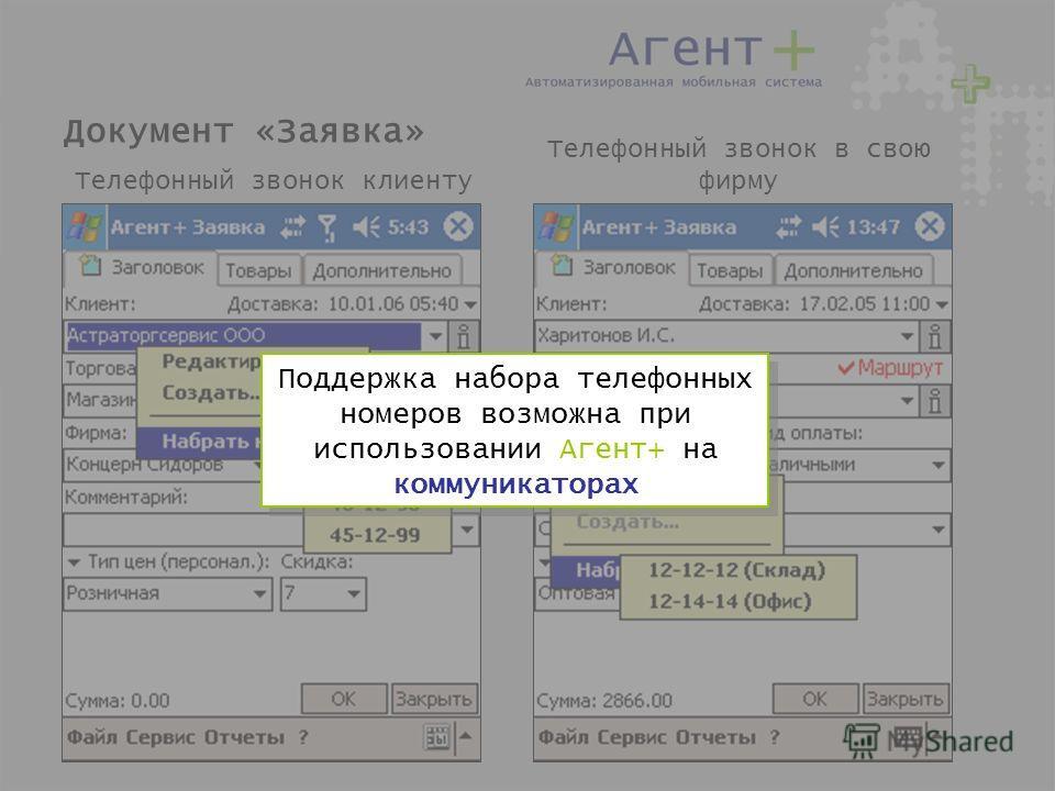 Телефонный звонок клиенту Телефонный звонок в свою фирму Документ «Заявка» Поддержка набора телефонных номеров возможна при использовании Агент+ на коммуникаторах