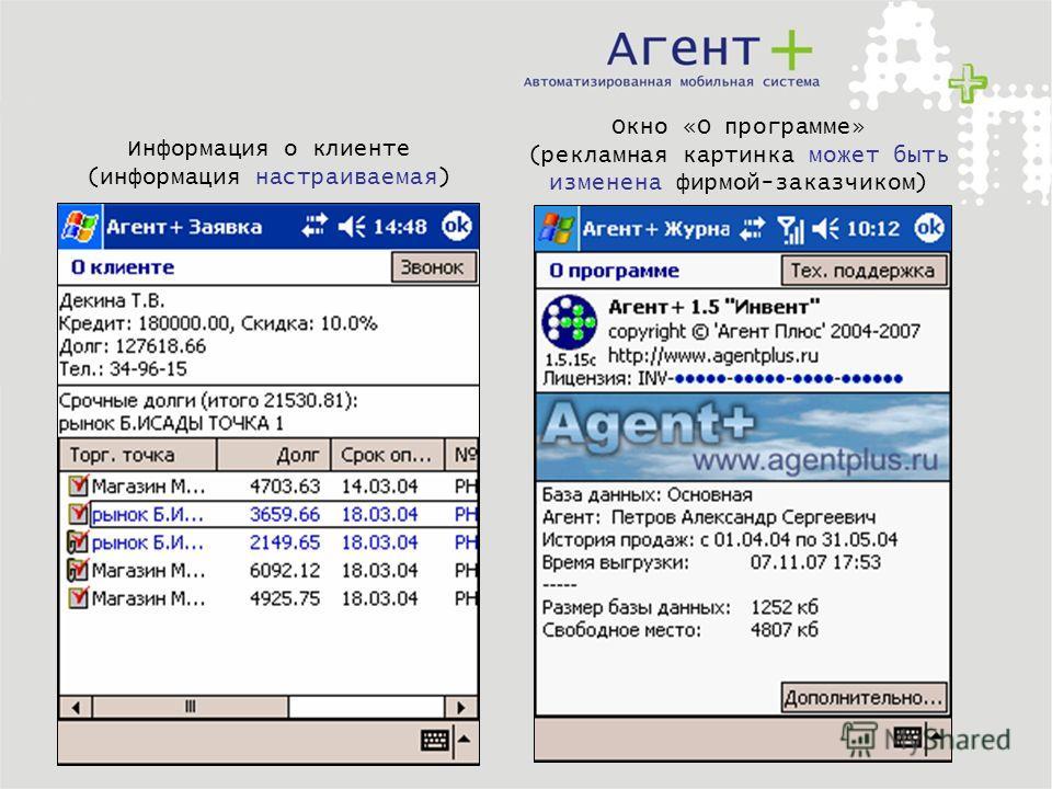 Информация о клиенте (информация настраиваемая) Окно «О программе» (рекламная картинка может быть изменена фирмой-заказчиком)