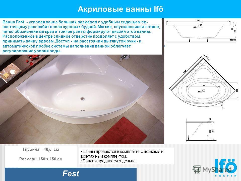 Акриловые ванны Ifö Fest Глубина 46,5 см Размеры 150 x 150 см Ванны продаются в комплекте с ножками и монтажным комплектом. Панели продаются отдельно Ванна Fest - угловая ванна больших размеров с удобным сиденьем по- настоящему расслабит после суровы