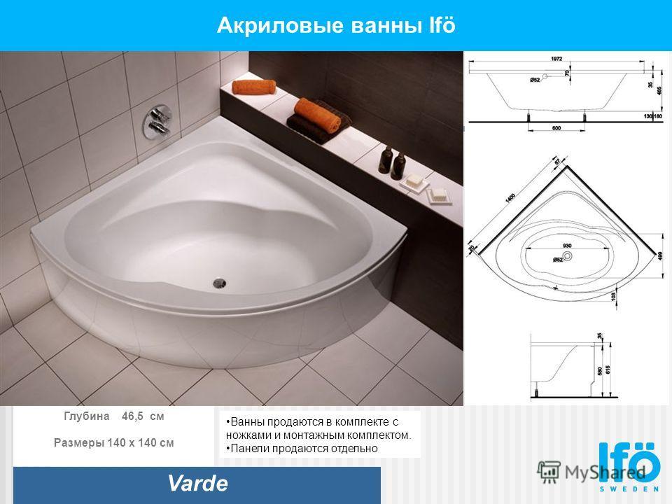Акриловые ванны Ifö Varde Глубина 46,5 см Размеры 140 x 140 см Ванны продаются в комплекте с ножками и монтажным комплектом. Панели продаются отдельно