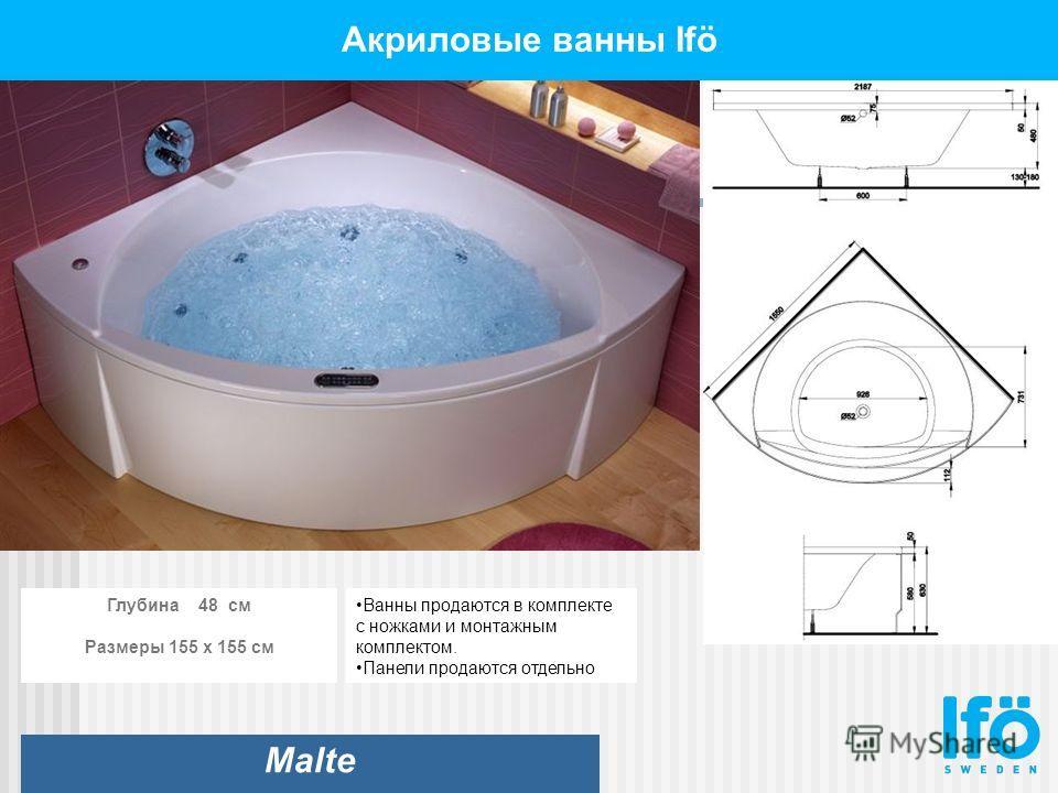 Акриловые ванны Ifö Malte Глубина 48 см Размеры 155 x 155 см Ванны продаются в комплекте с ножками и монтажным комплектом. Панели продаются отдельно