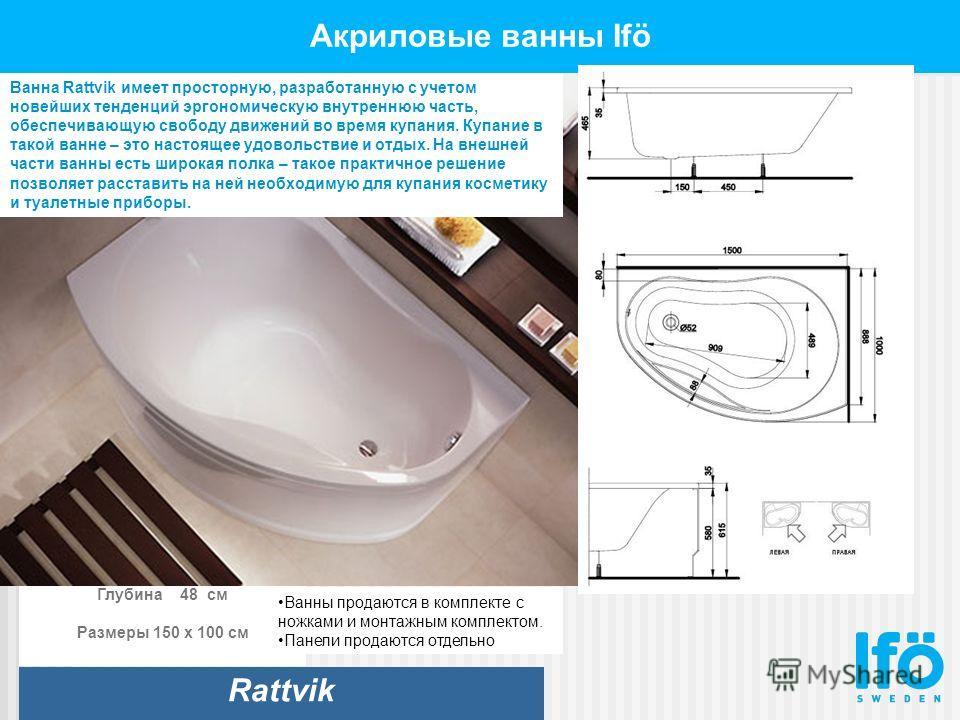 Акриловые ванны Ifö Rattvik Глубина 48 см Размеры 150 x 100 см Ванна Rattvik имеет просторную, разработанную с учетом новейших тенденций эргономическую внутреннюю часть, обеспечивающую свободу движений во время купания. Купание в такой ванне – это на