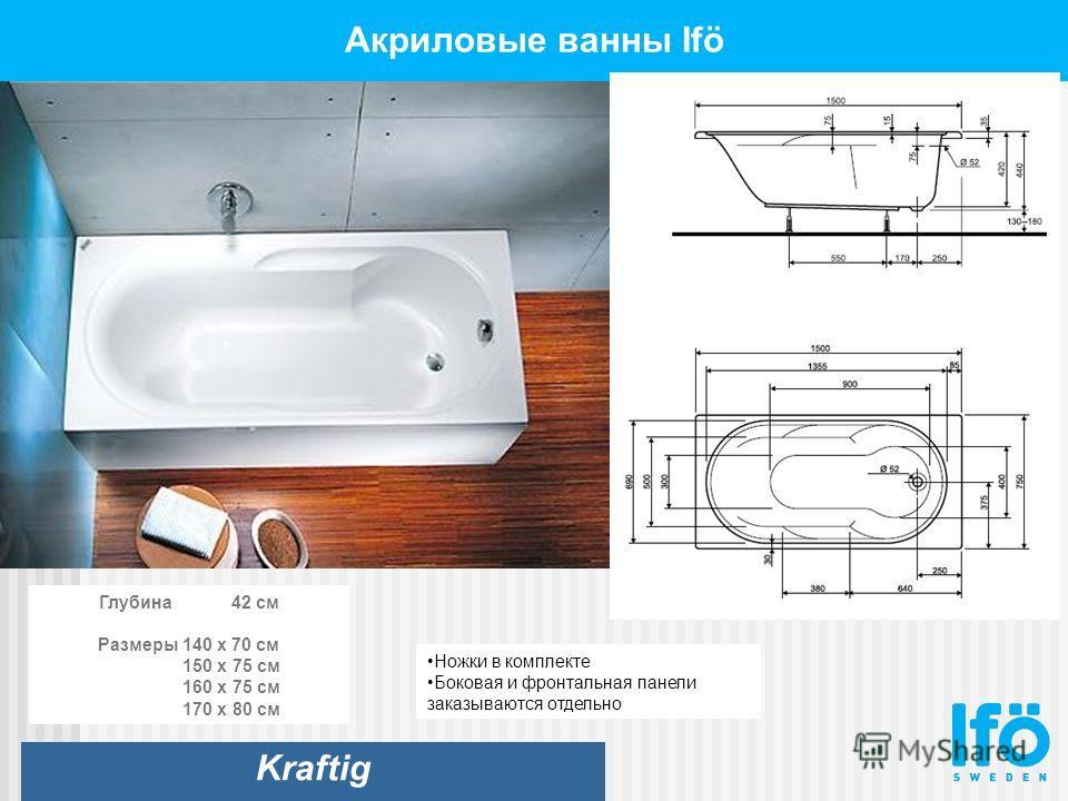 Акриловые ванны Ifö Kraftig Глубина 42 см Размеры 140 x 70 см 150 x 75 см 160 x 75 см 170 x 80 см Ножки в комплекте Боковая и фронтальная панели заказываются отдельно