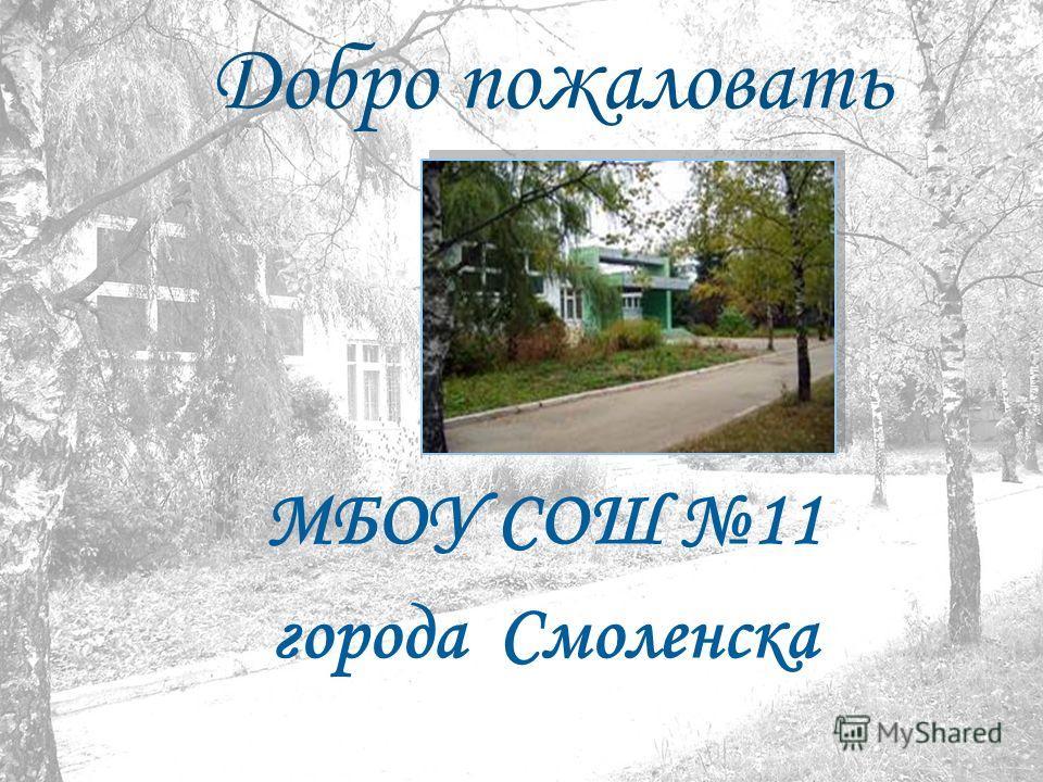 Добро пожаловать МБОУ СОШ 11 города Смоленска
