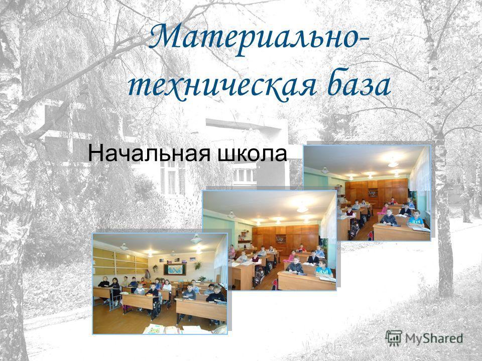 Материально- техническая база Начальная школа