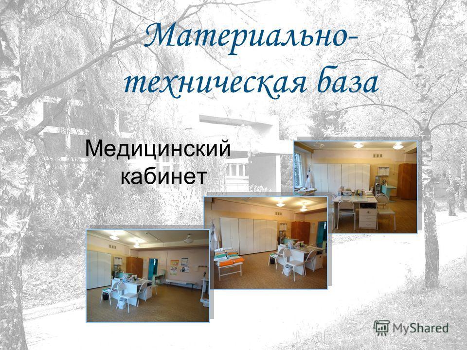 Материально- техническая база Медицинский кабинет