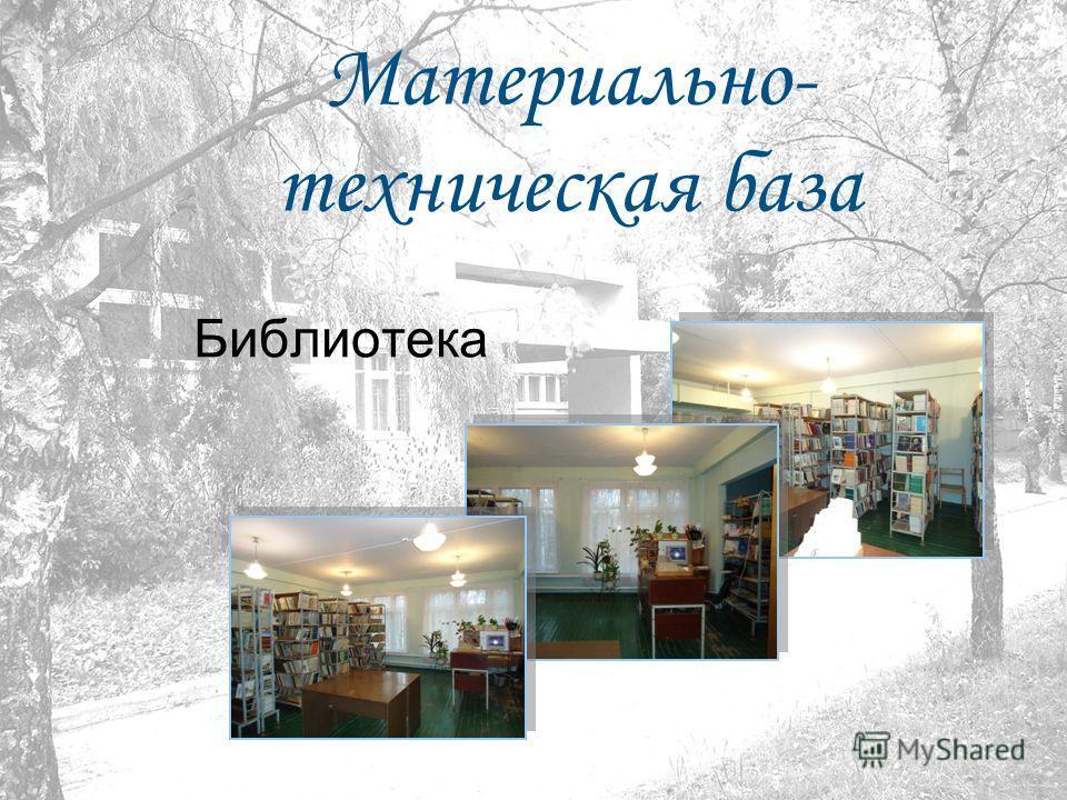 Материально- техническая база Библиотека