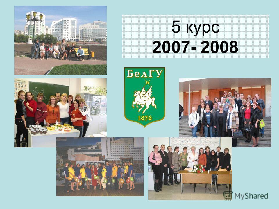 5 курс 2007- 2008