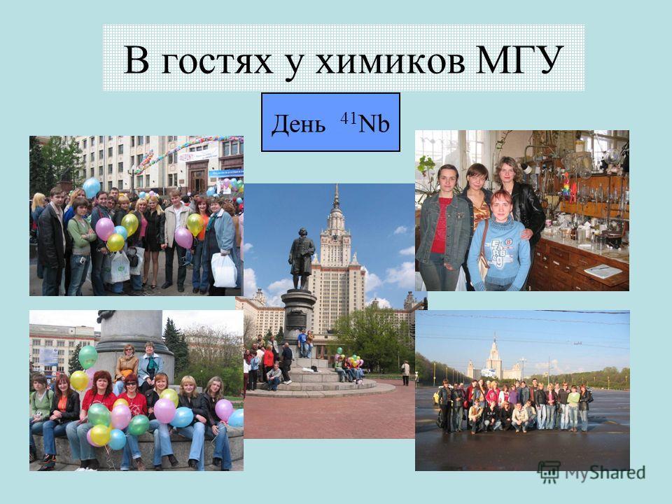В гостях у химиков МГУ День 41 Nb