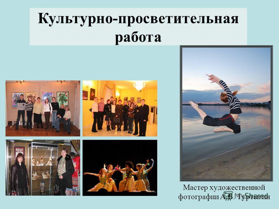 Мастер художественной фотографии А.В. Туртыгин Культурно-просветительная работа