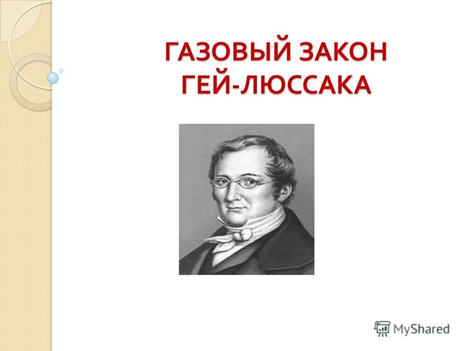 ГАЗОВЫЙ ЗАКОН ГЕЙ - ЛЮССАКА