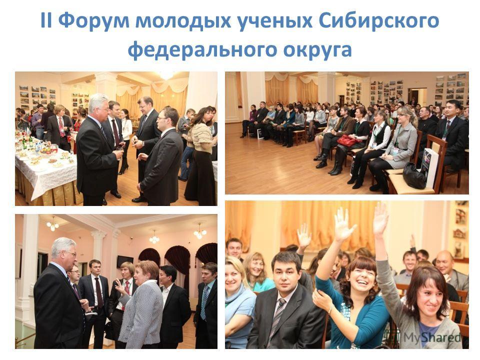 II Форум молодых ученых Сибирского федерального округа