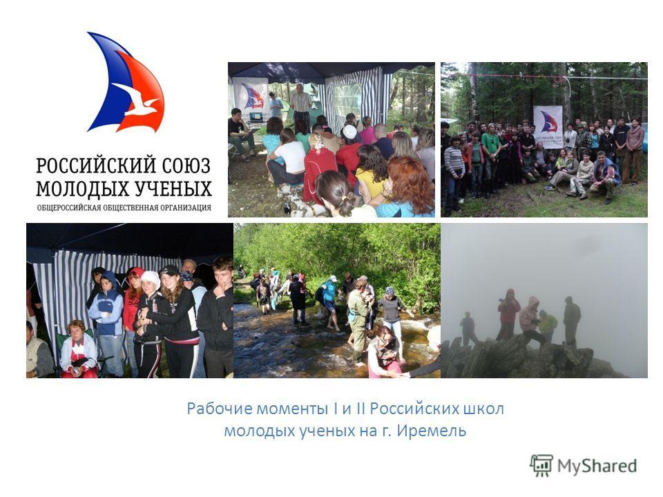 Рабочие моменты I и II Российских школ молодых ученых на г. Иремель