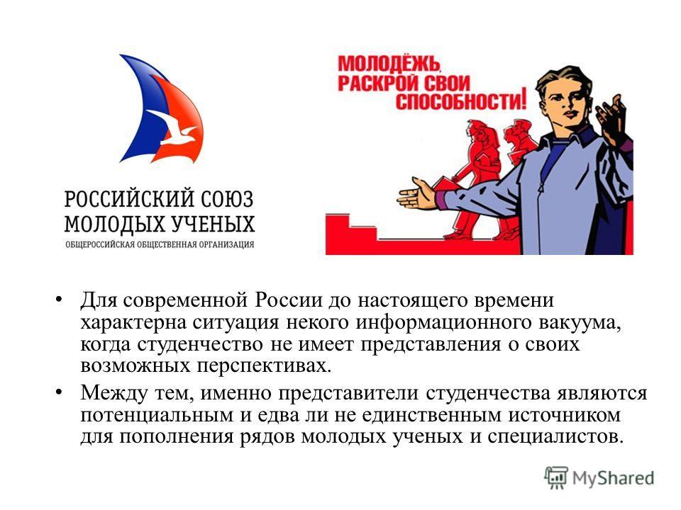 Для современной России до настоящего времени характерна ситуация некого информационного вакуума, когда студенчество не имеет представления о своих возможных перспективах. Между тем, именно представители студенчества являются потенциальным и едва ли н