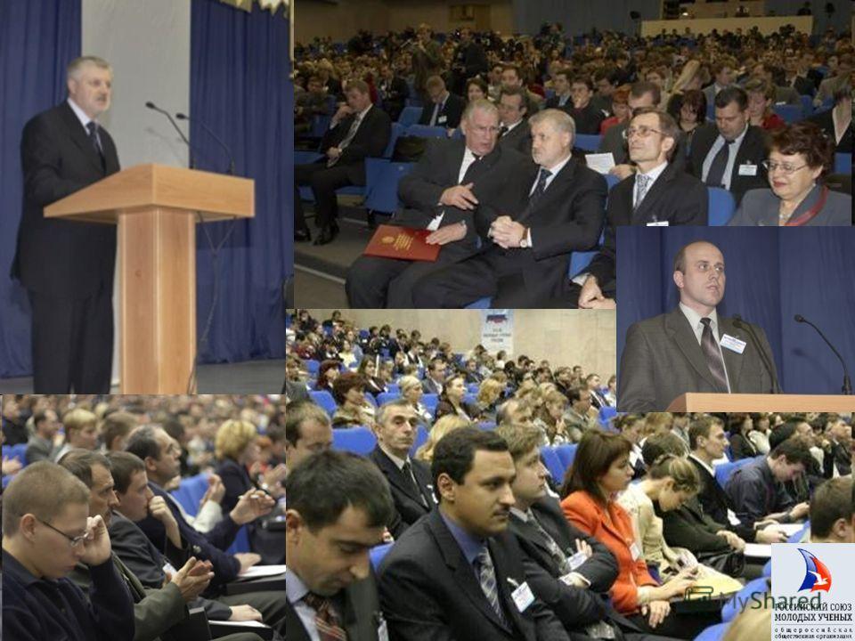 Официальные представители 129 ВУЗов 65 субъектов Российской Федерации