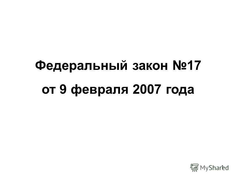 1 Федеральный закон 17 от 9 февраля 2007 года
