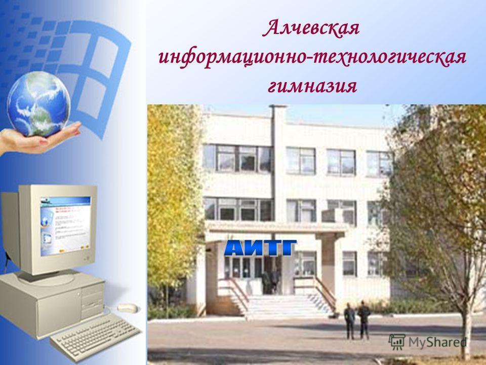 Алчевская информационно-технологическая гимназия