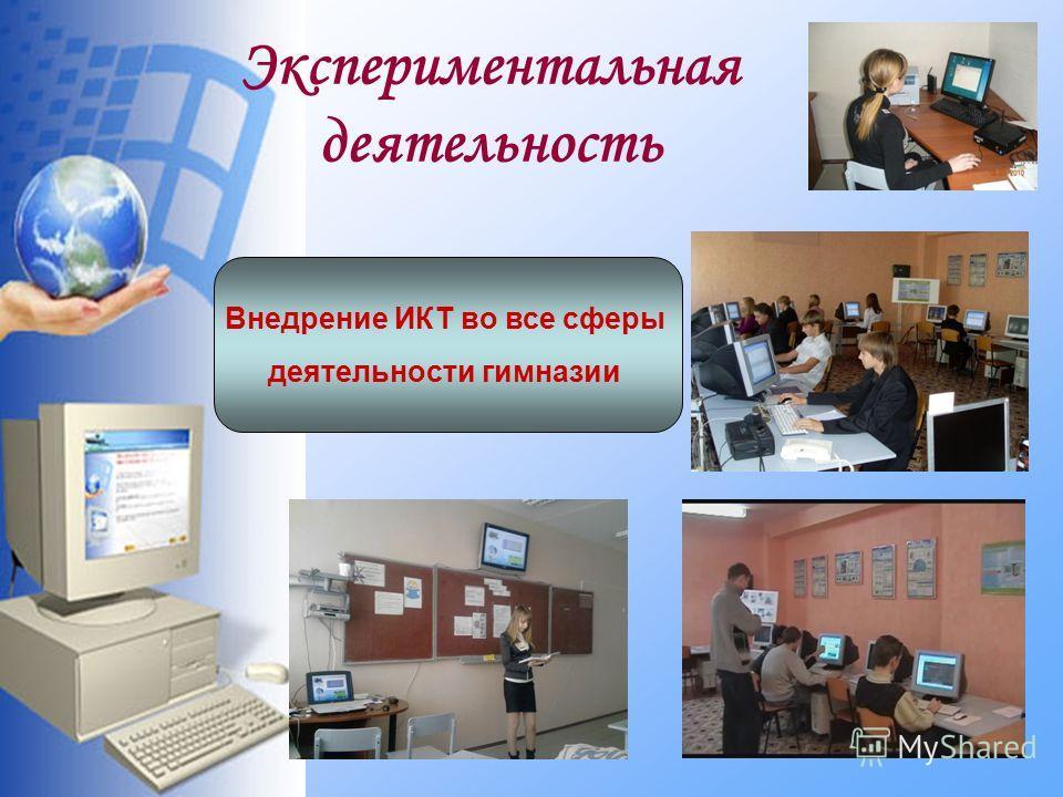 Экспериментальная деятельность Внедрение ИКТ во все сферы деятельности гимназии