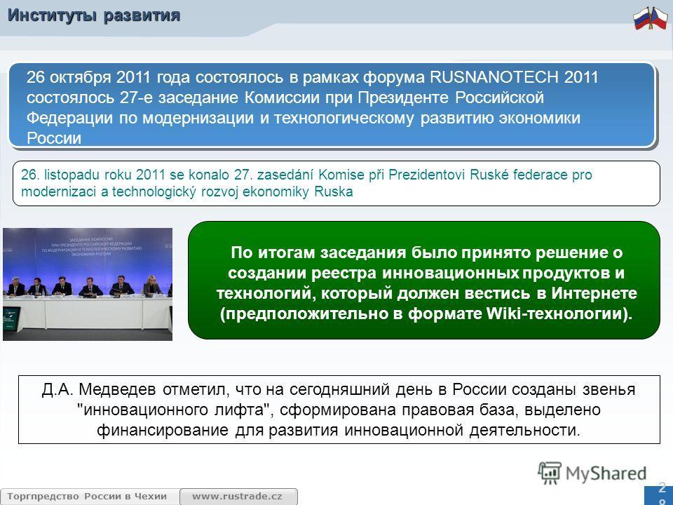 www.rustrade.cz Торгпредство России в Чехии Д.А. Медведев отметил, что на сегодняшний день в России созданы звенья