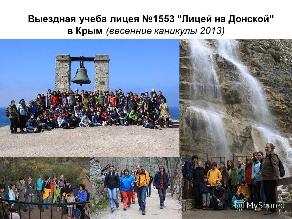 Выездная учеба лицея 1553 Лицей на Донской в Крым (весенние каникулы 2013)