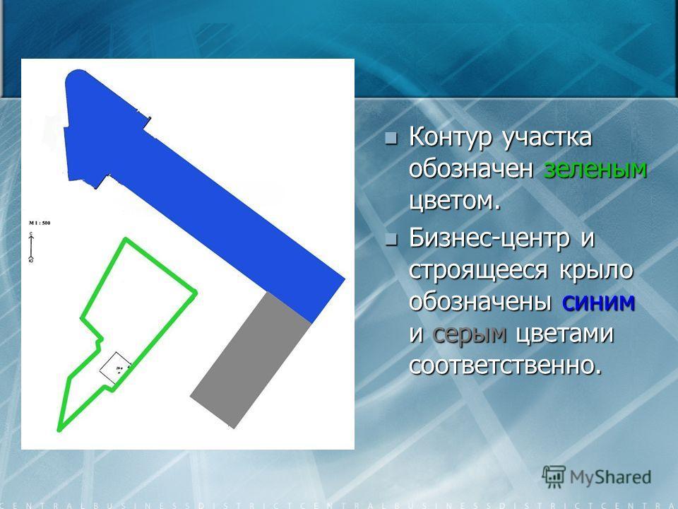 Контур участка обозначен зеленым цветом. Контур участка обозначен зеленым цветом. Бизнес-центр и строящееся крыло обозначены синим и серым цветами соответственно. Бизнес-центр и строящееся крыло обозначены синим и серым цветами соответственно.