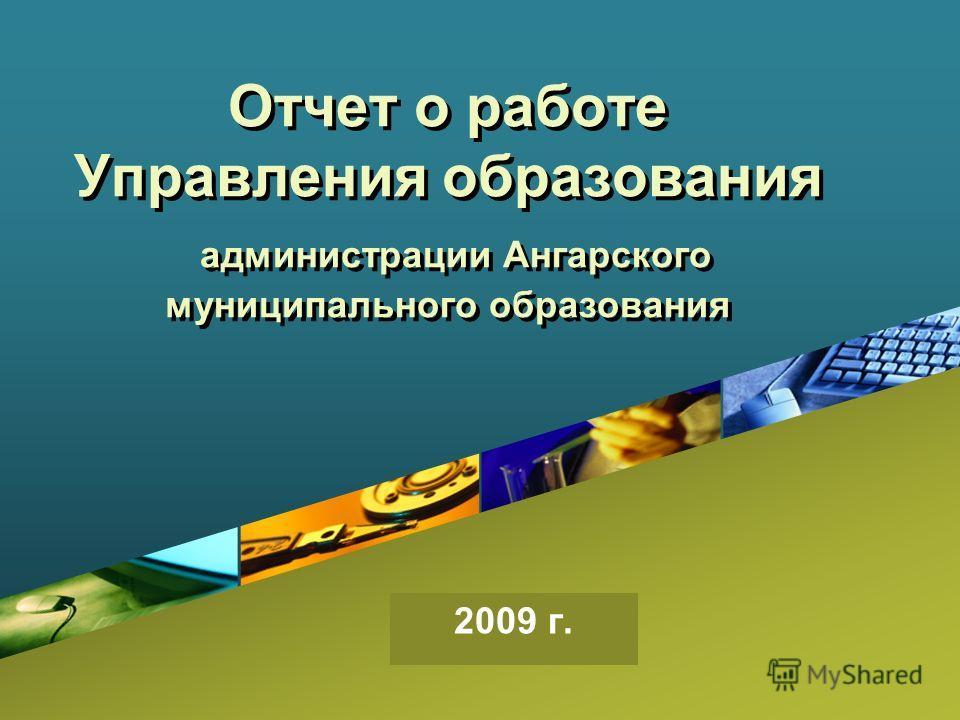Company LOGO Отчет о работе Управления образования администрации Ангарского муниципального образования 2009 г.