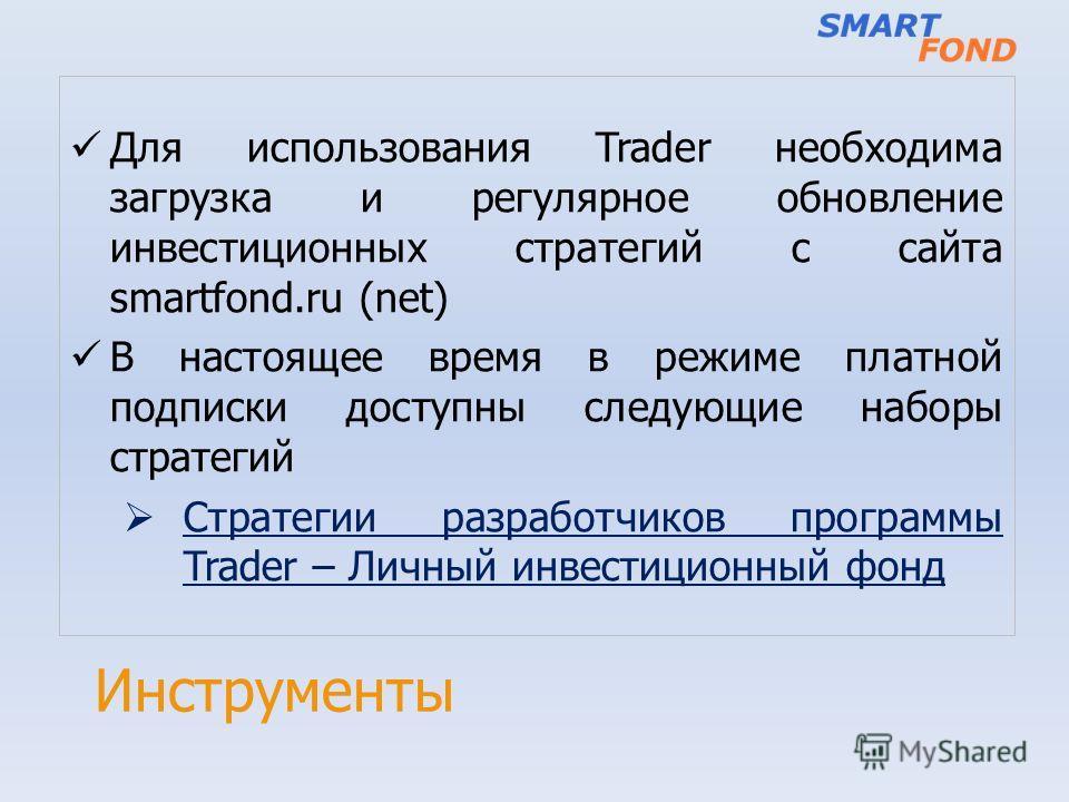 Инструменты Для использования Trader необходима загрузка и регулярное обновление инвестиционных стратегий с сайта smartfond.ru (net) В настоящее время в режиме платной подписки доступны следующие наборы стратегий Стратегии разработчиков программы Tra
