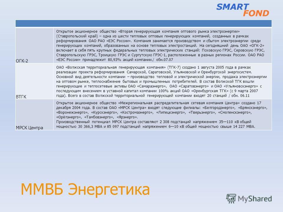 ММВБ Энергетика ОГК-2 Открытое акционерное общество «Вторая генерирующая компания оптового рынка электроэнергии» (Ставропольский край) – одна из шести тепловых оптовых генерирующих компаний, созданных в рамках реформирования ОАО РАО «ЕЭС России». Ком