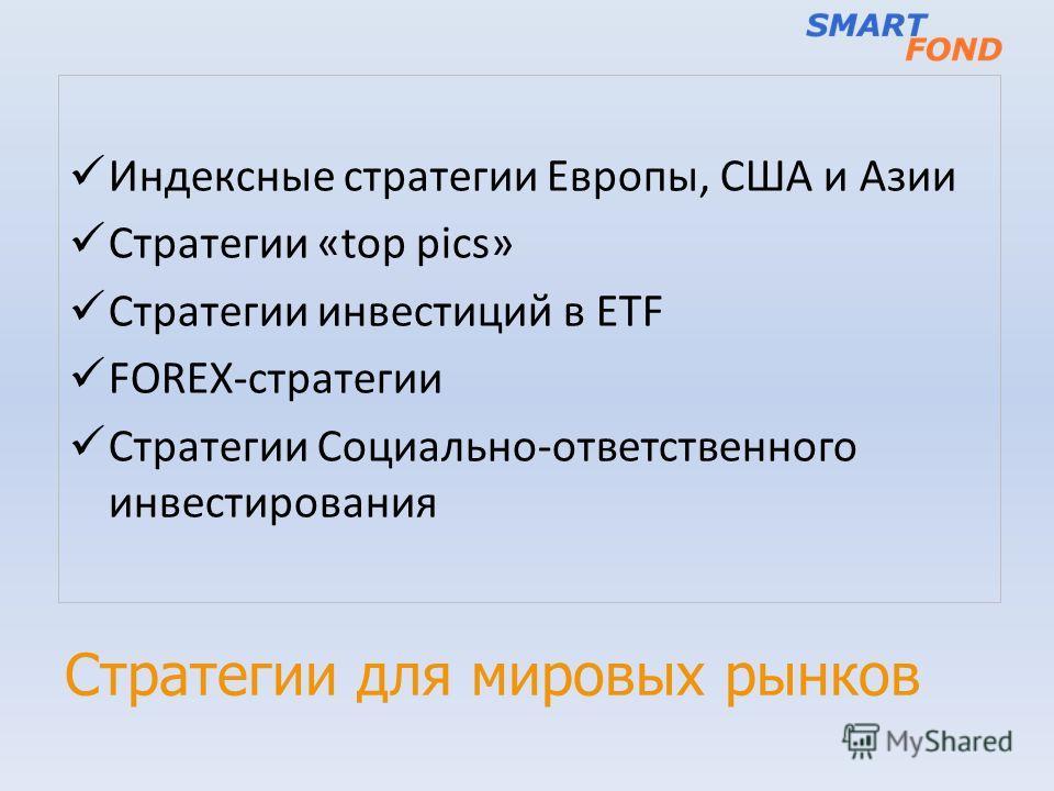 Стратегии для мировых рынков Индексные стратегии Европы, США и Азии Стратегии «top pics» Стратегии инвестиций в ETF FOREX-стратегии Стратегии Социально-ответственного инвестирования