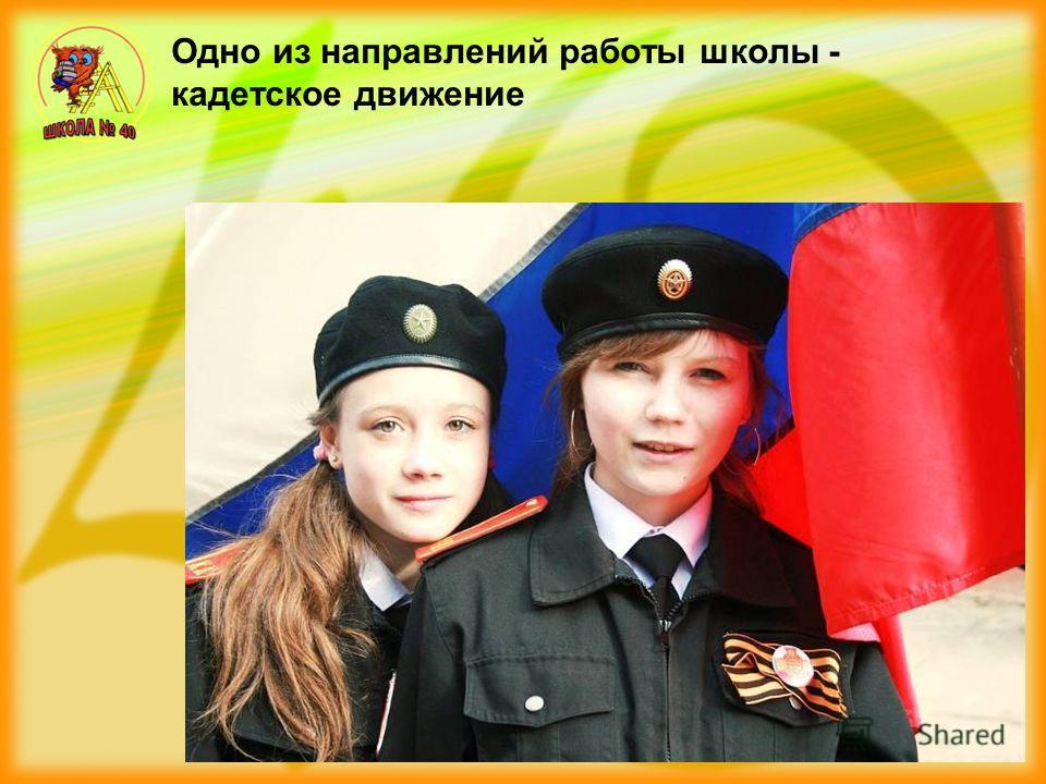 Одно из направлений работы школы - кадетское движение