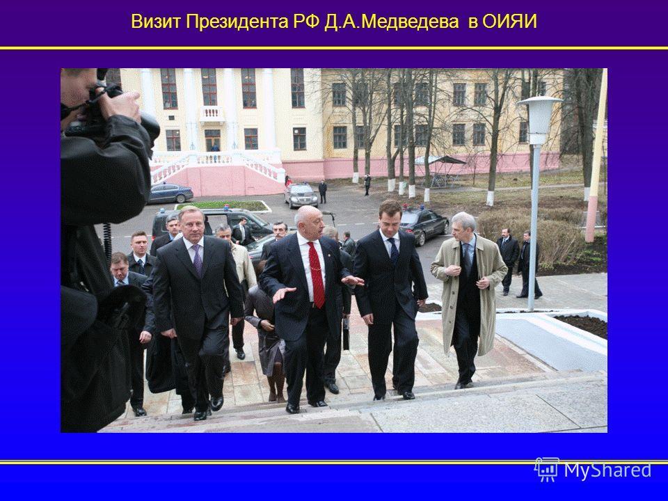 Визит Президента РФ Д.А.Медведева в ОИЯИ