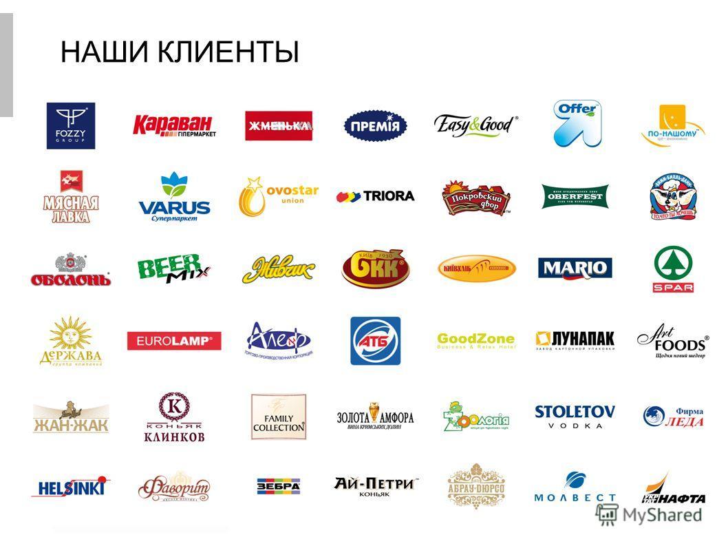 WWW.GBS.COM.UA НАШИ КЛИЕНТЫ