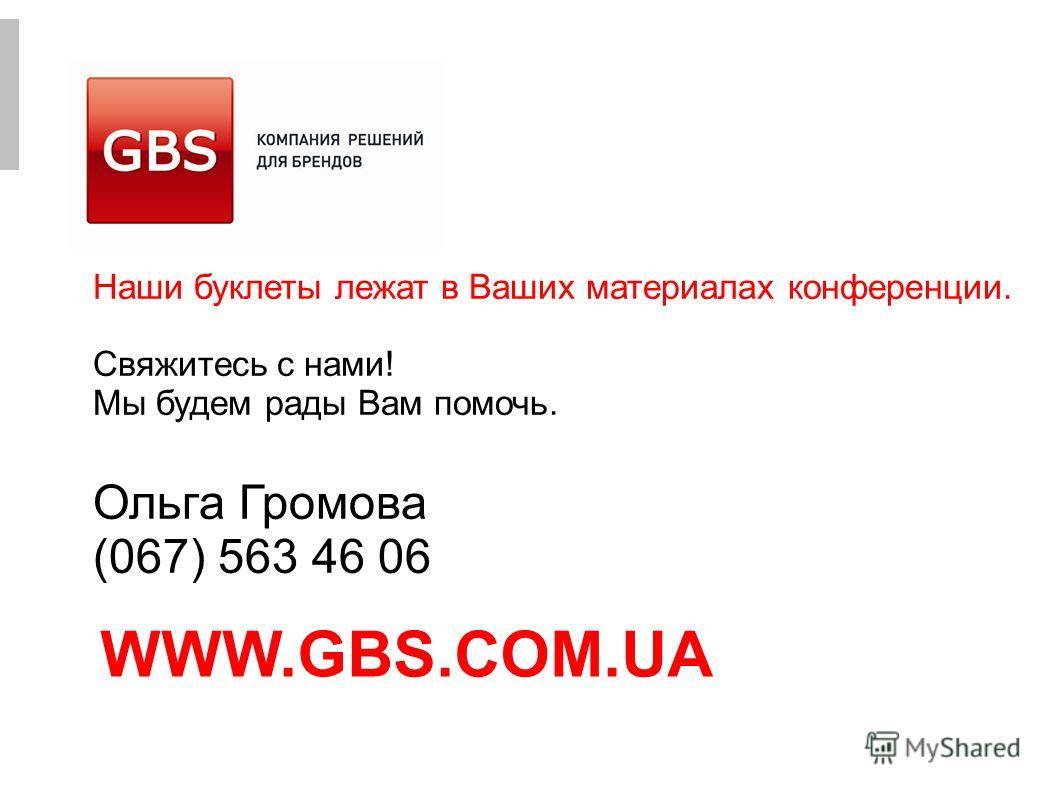 WWW.GBS.COM.UA Наши буклеты лежат в Ваших материалах конференции. Свяжитесь с нами! Мы будем рады Вам помочь. Ольга Громова (067) 563 46 06