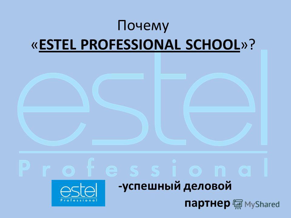 Почему «ESTEL PROFESSIONAL SCHOOL»? -успешный деловой партнер