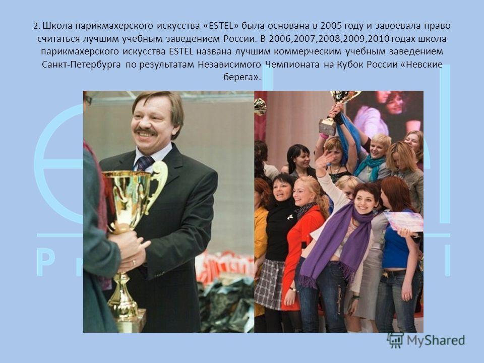 2. Школа парикмахерского искусства «ESTEL» была основана в 2005 году и завоевала право считаться лучшим учебным заведением России. В 2006,2007,2008,2009,2010 годах школа парикмахерского искусства ESTEL названа лучшим коммерческим учебным заведением С