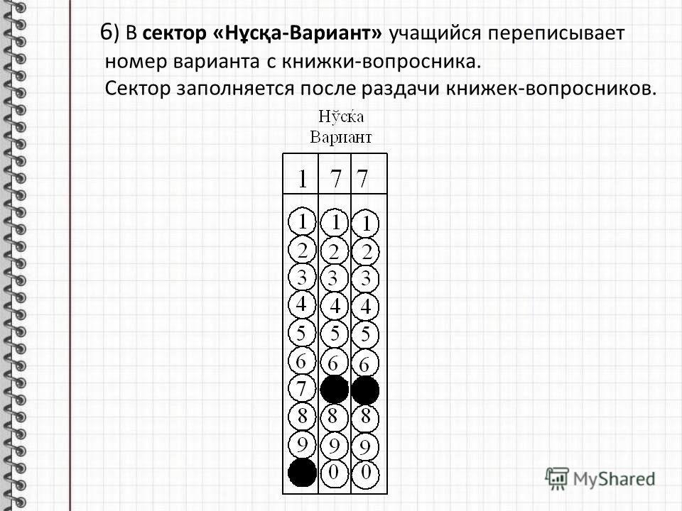 6 ) В сектор «Нұсқа-Вариант» учащийся переписывает номер варианта с книжки-вопросника. Сектор заполняется после раздачи книжек-вопросников.