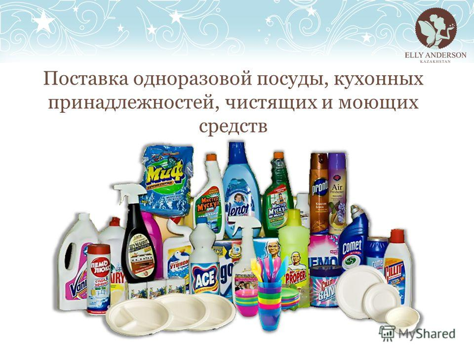 Поставка одноразовой посуды, кухонных принадлежностей, чистящих и моющих средств