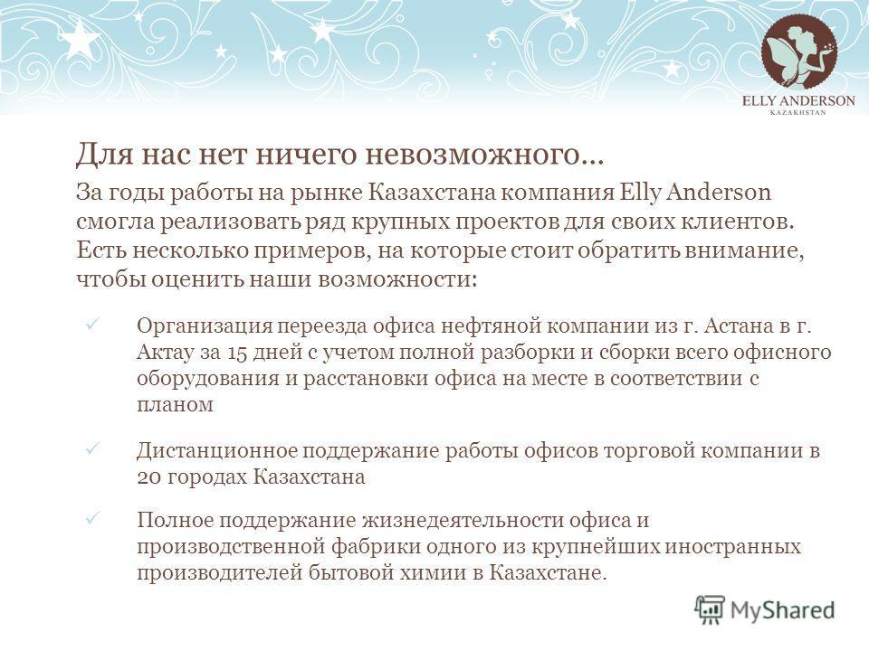 Для нас нет ничего невозможного... За годы работы на рынке Казахстана компания Elly Anderson смогла реализовать ряд крупных проектов для своих клиентов. Есть несколько примеров, на которые стоит обратить внимание, чтобы оценить наши возможности: Дист