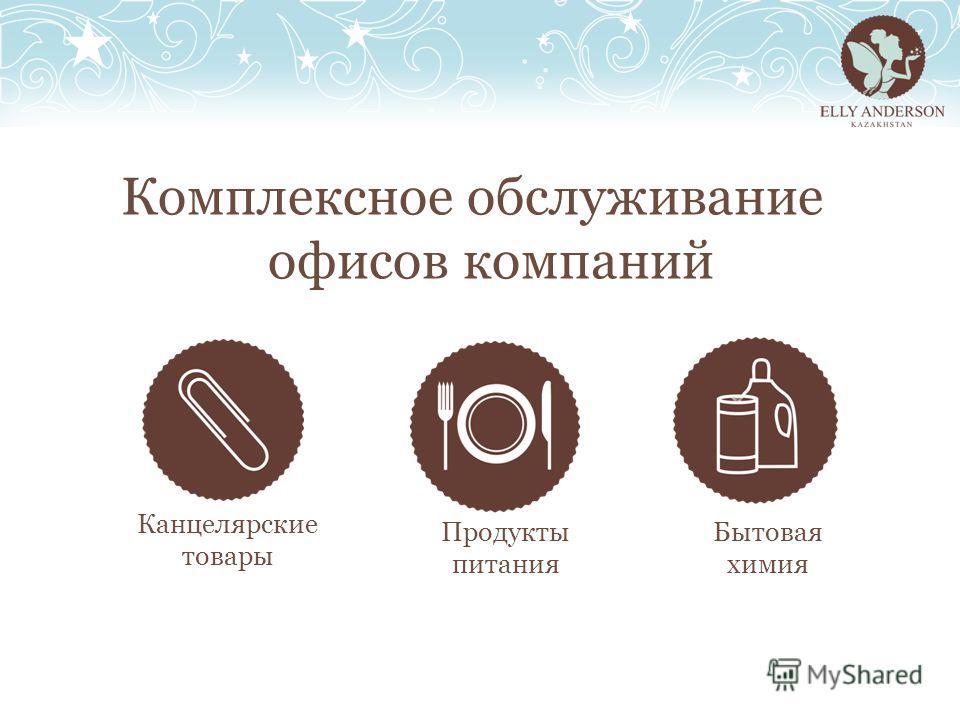 Комплексное обслуживание офисов компаний Канцелярские товары Продукты питания Бытовая химия