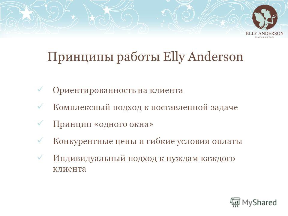 Принципы работы Elly Anderson Ориентированность на клиента Комплексный подход к поставленной задаче Принцип «одного окна» Конкурентные цены и гибкие условия оплаты Индивидуальный подход к нуждам каждого клиента