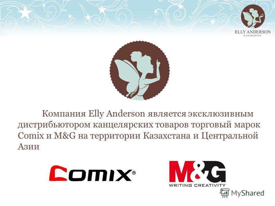 Компания Elly Anderson является эксклюзивным дистрибьютором канцелярских товаров торговый марок Comix и M&G на территории Казахстана и Центральной Азии