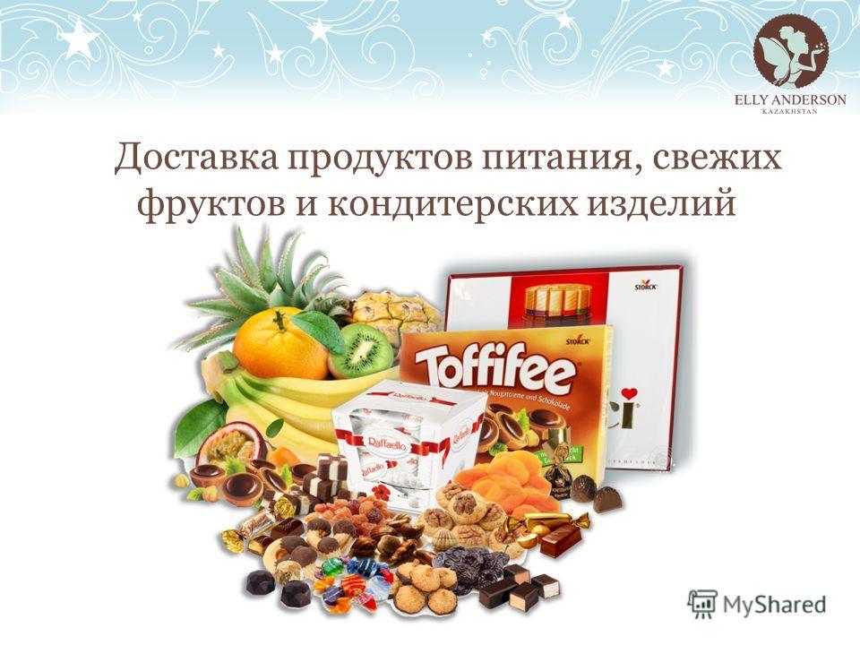 Доставка продуктов питания, свежих фруктов и кондитерских изделий