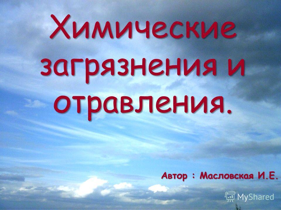 Химические загрязнения и отравления. Автор : Масловская И.Е.