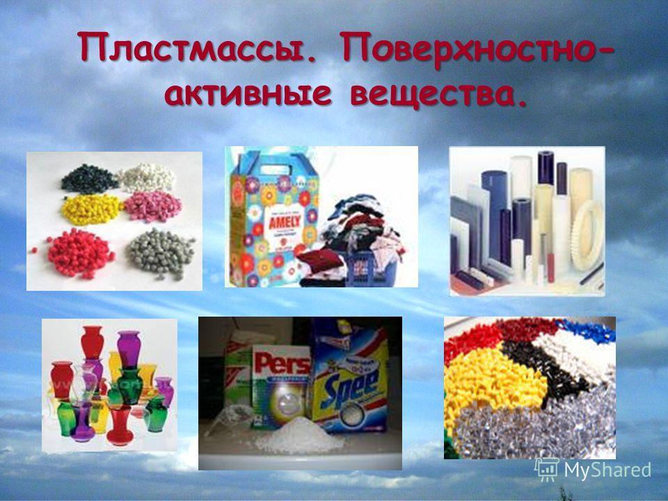 Пластмассы. Поверхностно- активные вещества.