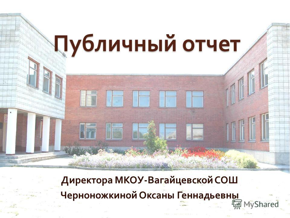 Публичный отчет Директора МКОУ - Вагайцевской СОШ Черноножкиной Оксаны Геннадьевны