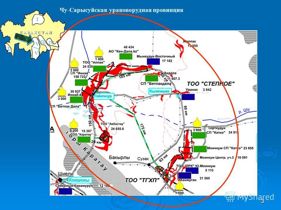 Чу-Сарысуйская урановорудная провинция К А З А Х С Т А Н I V VI IV II III 3