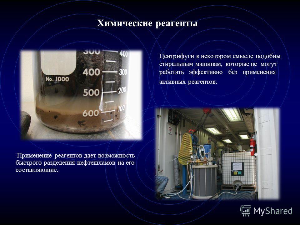 Химические реагенты Центрифуги в некотором смысле подобны стиральным машинам, которые не могут работать эффективно без применения активных реагентов. Применение реагентов дает возможность быстрого разделения нефтешламов на его составляющие.