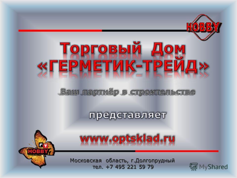 Московская область, г.Долгопрудный тел. +7 495 221 59 79 тел. +7 495 221 59 79